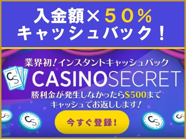 original-bonus_casinosecret
