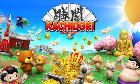 kachidoki sozai 3 486x290 - 【画像解説!】KACHIDOKIのアカウント登録から入金までの流れを徹底解説!