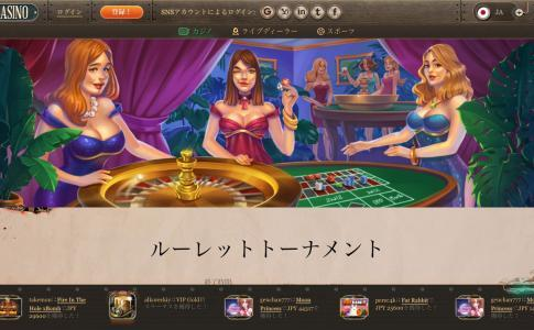 JoyCasino ルーレットトーナメント