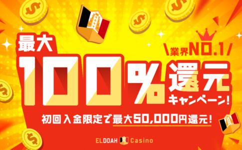 ELDOAH 最大100%還元キャンペーン