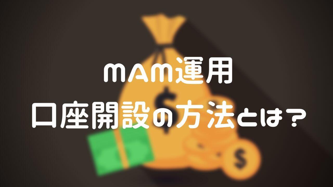 9 - 【2020年最新版】GemForexのMAM運用の評判はどうなの?メリット・デメリット・口座開設方法をまとめてみた。