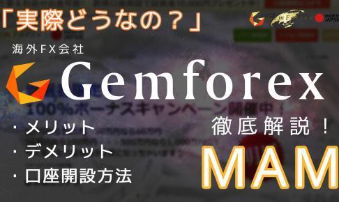 bf384c870af6f7914c63e8d2df61f33e 486x290 - 【2020年最新版】GemForexのMAM運用の評判はどうなの?メリット・デメリット・口座開設方法をまとめてみた。