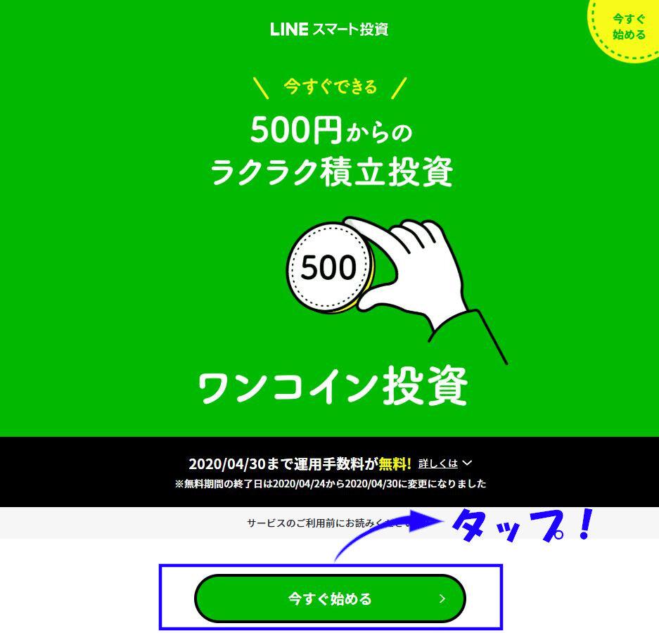 line smart ok - 今話題のLINEスマート投資の「カジノ解禁」のテーマに投資して検証結果まとめてみた。