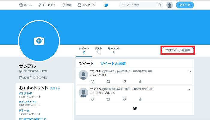 03c91902dbb28b9608038e6f866671d6 - フォロワーが急増するTwitterプロフィールの書き方の8つのポイントとは?