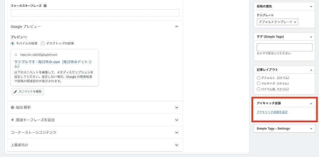 537560e9bab6cc46bcd35e29ce7856aa - 記事公開までの流れとは?WordPressブログの編集画面で行うことまとめ!