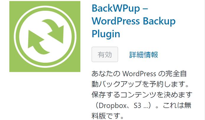 BackWPup - 初心者が入れておきたいWordPress激おすすめプラグイン8選!設定方法まで解説!