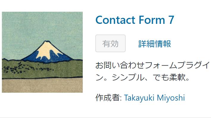 Contact Form 7 - 初心者が入れておきたいWordPress激おすすめプラグイン8選!設定方法まで解説!