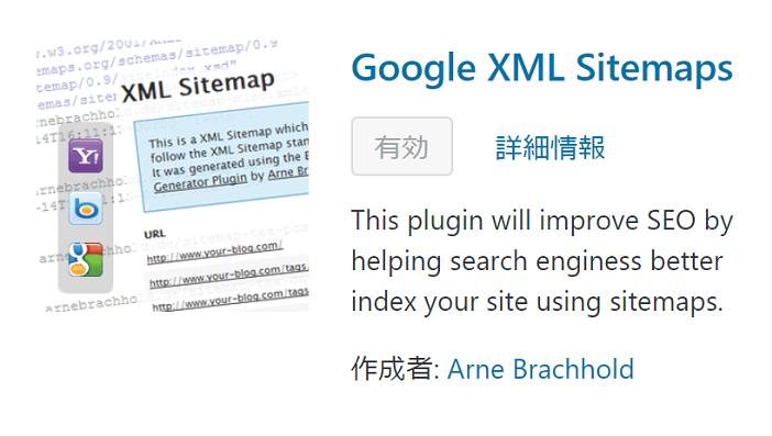 Google XML sitemaps - 初心者が入れておきたいWordPress激おすすめプラグイン8選!設定方法まで解説!