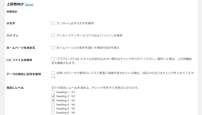 TOC3 - Table of Contents Plusの使い方とは?ブログで目次を自動で作る方法!