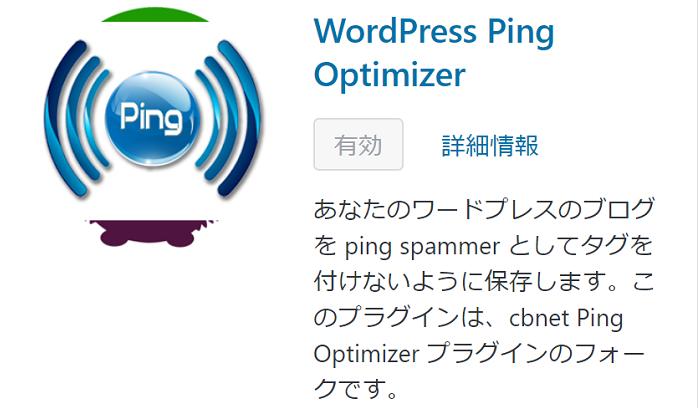 WordPress Ping Optimizer - 初心者が入れておきたいWordPress激おすすめプラグイン8選!設定方法まで解説!