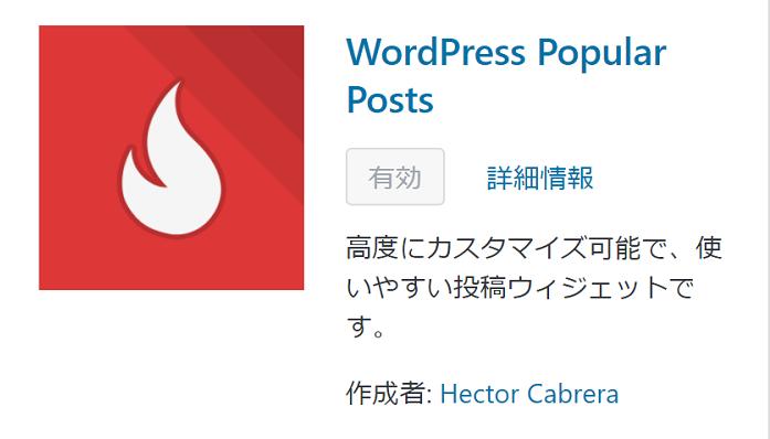 WordPress Popular Posts - 初心者が入れておきたいWordPress激おすすめプラグイン8選!設定方法まで解説!