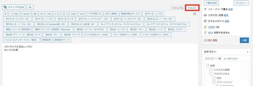 a7798f51bc75b5c54c6b2943fe653340 - 記事公開までの流れとは?WordPressブログの編集画面で行うことまとめ!