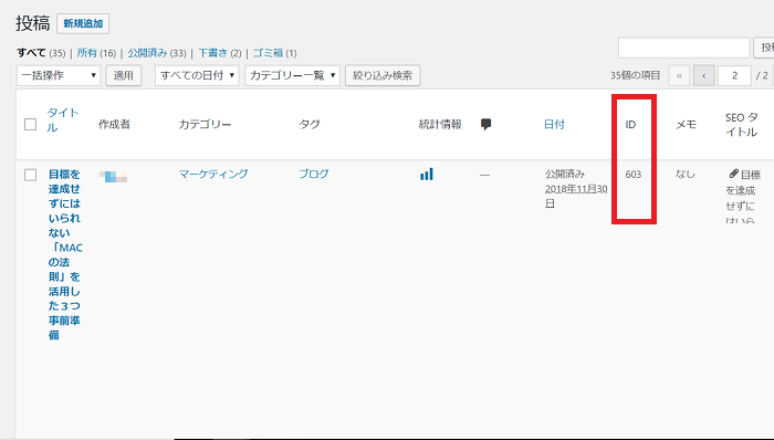 ba0887f6ef43c8ca397e527e05a5db94 - WordPressのサイトマップを自動で作成!?プラグインPS Auto Sitemapの使い方!