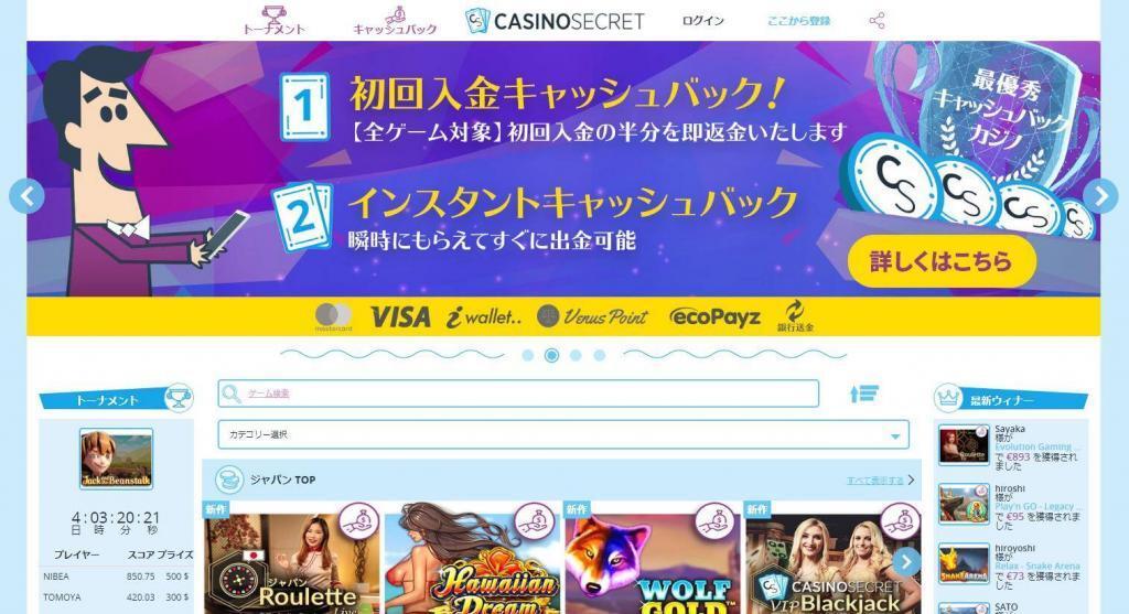 casino seacret 1024x557 - オンラインカジノ