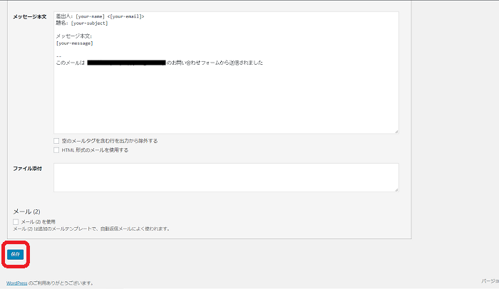 e33ae4ebc590b4d45eeabbe9df590435 - 初心者が入れておきたいWordPress激おすすめプラグイン8選!設定方法まで解説!