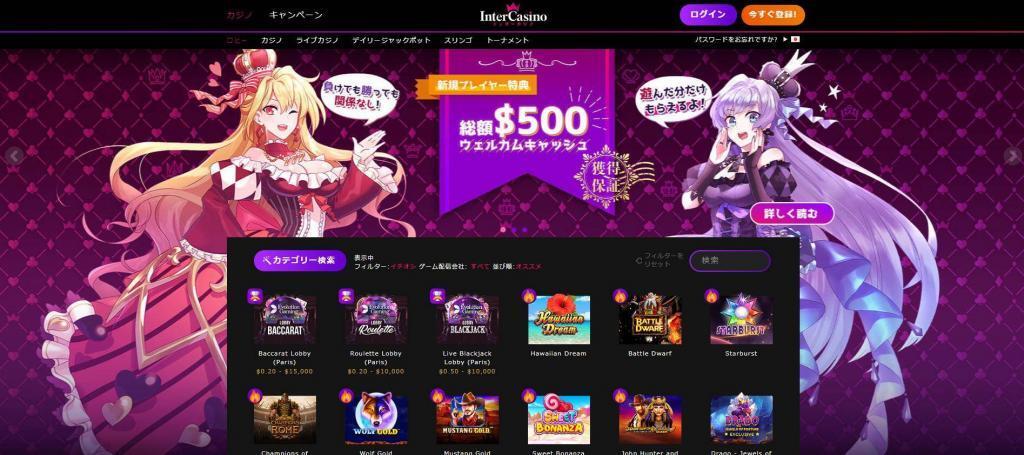 inter casino 1024x455 - オンラインカジノ