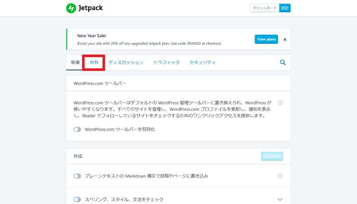 jetpack1 - 「Jetpack」を使ってWordPressとSNSを連携して自動投稿する方法!