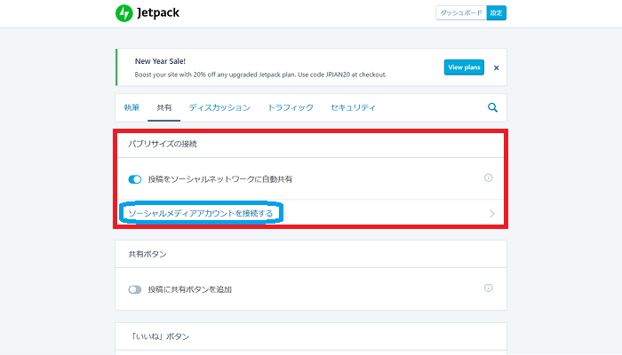 jetpack2 - 「Jetpack」を使ってWordPressとSNSを連携して自動投稿する方法!
