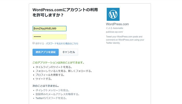 jetpack4 - 「Jetpack」を使ってWordPressとSNSを連携して自動投稿する方法!