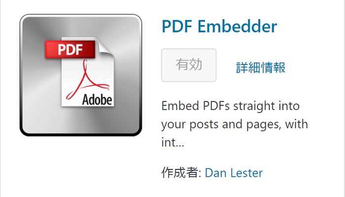 pdf embedder - WordPressでPDFを埋め込み表示させるには?「PDF Embedder」の設定方法!