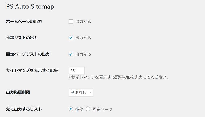 ps1 - WordPressのサイトマップを自動で作成!?プラグインPS Auto Sitemapの使い方!